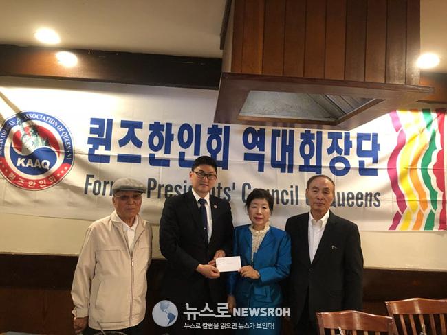 독도기금모금 퀸즈한인회 전직회장단 5.30 (1).jpg