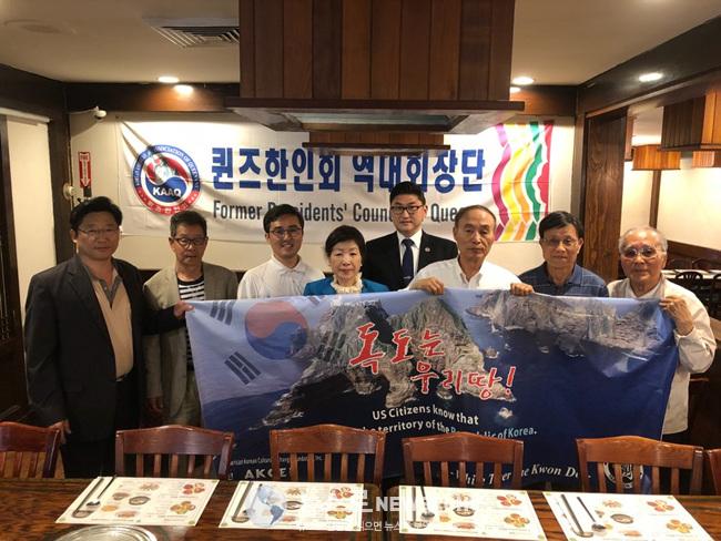 독도기금모금 퀸즈한인회 전직회장단 5.30 (2).jpg