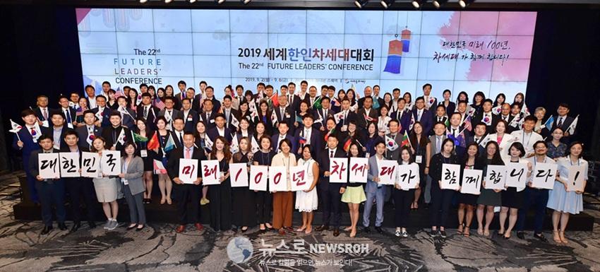 사진 1. 2019 세계한인차세대대회 개회식_단체샷.jpg