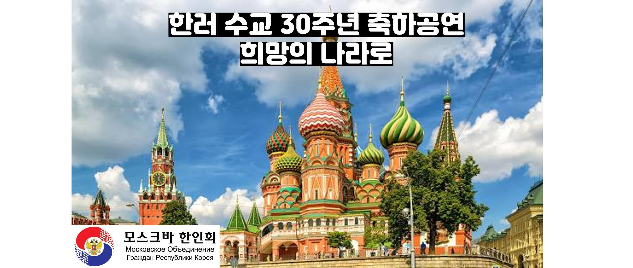 모스크바 한인회3.jpg