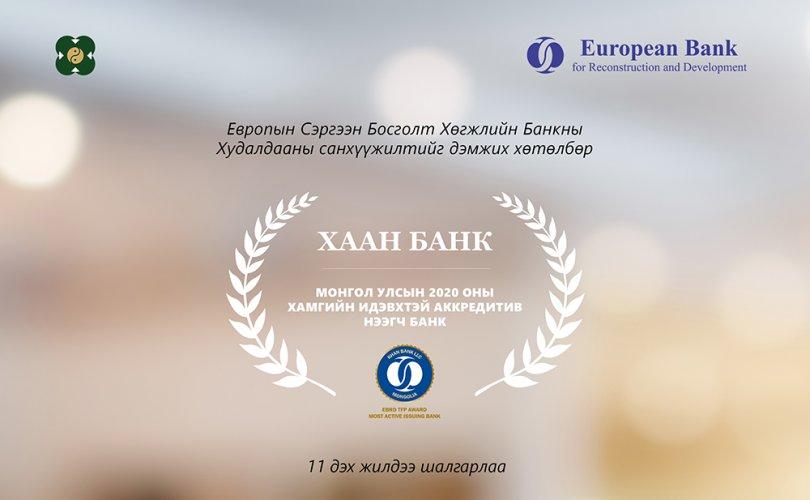 Khan 은행은 몽골에서 11년 연속 '가장 활발한 신용 은행'으로 선정.jpg