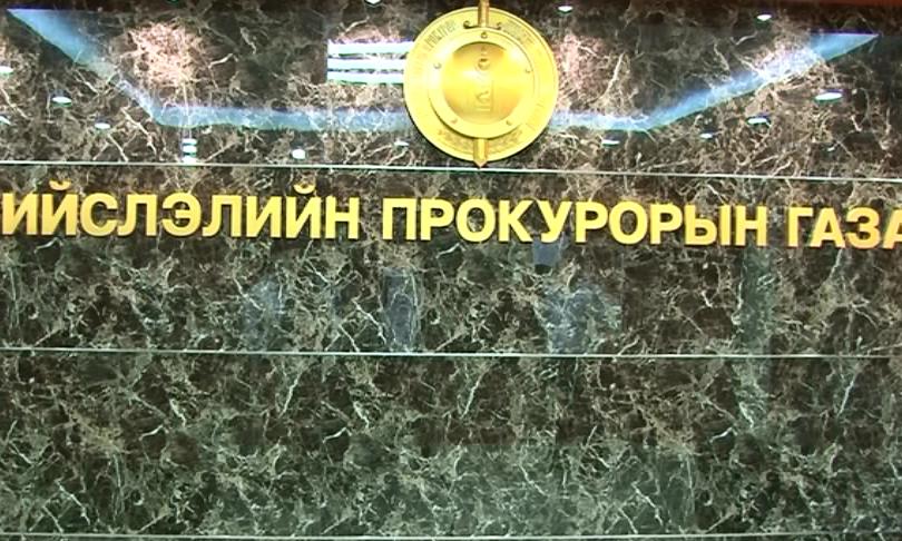 검찰청에서 일부 고위직 공무원에 대하여 처벌을 법원에 올려.png