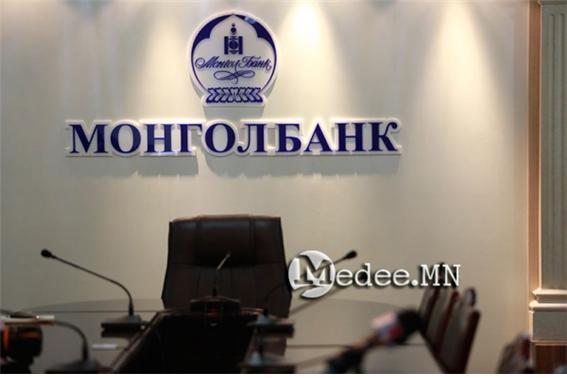 몽골중앙은행 임시 외화 경매 진행.jpg