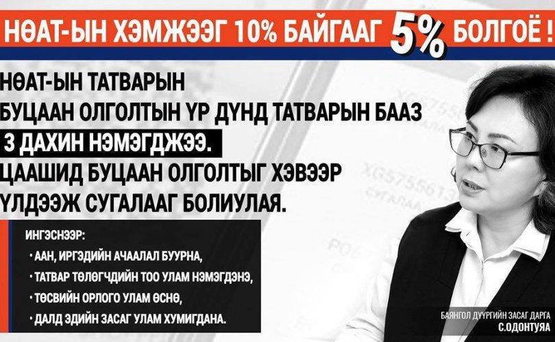 부가세를 5%로 낮추도록 제안서 올려.jpg