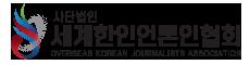 세계한인언론인협회