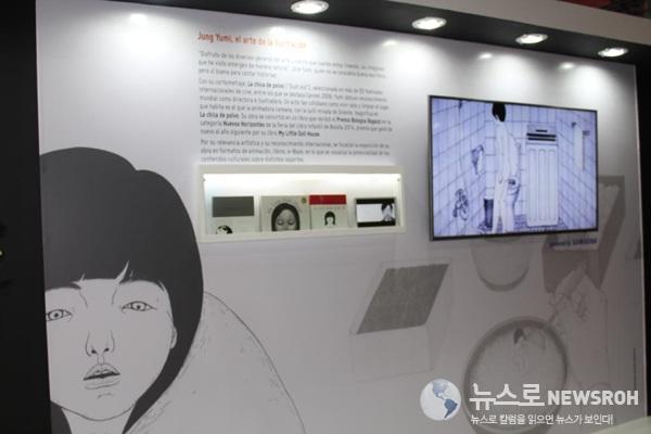 2. 한국관 정유미 작가 포커스 벽면.jpg