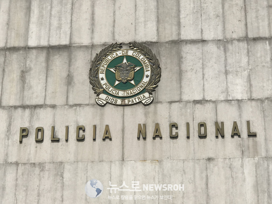 Official Headquarters of Colombian National Police, Bogota Colombia.jpg