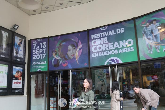 부에노스아이레스 시내에 위치한 멀티플렉스 극장을 도배한 한국영화제 (2).jpg