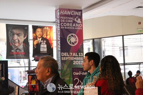 부에노스아이레스 시내에 위치한 멀티플렉스 극장을 도배한 한국영화제.jpg