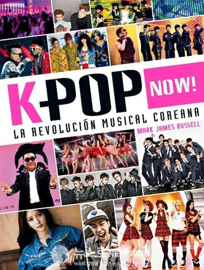 올해 아르헨티나에 유가 출판된 책, K-POP Now 한국의 음악혁명.jpg