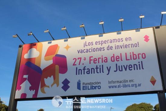 매해 100만명 이상의 관람객들이 방문하는 부에노스 아이레스 국제도서전 (2).jpg