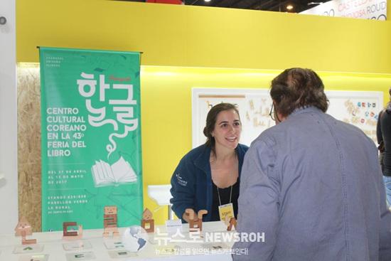 국제도서전에서 한글 포커스를 진행중인 한국문화원 (2).jpg