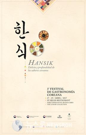 2017 제3회 부에노스 아이레스 한식페스티벌 공식 포스터.jpg
