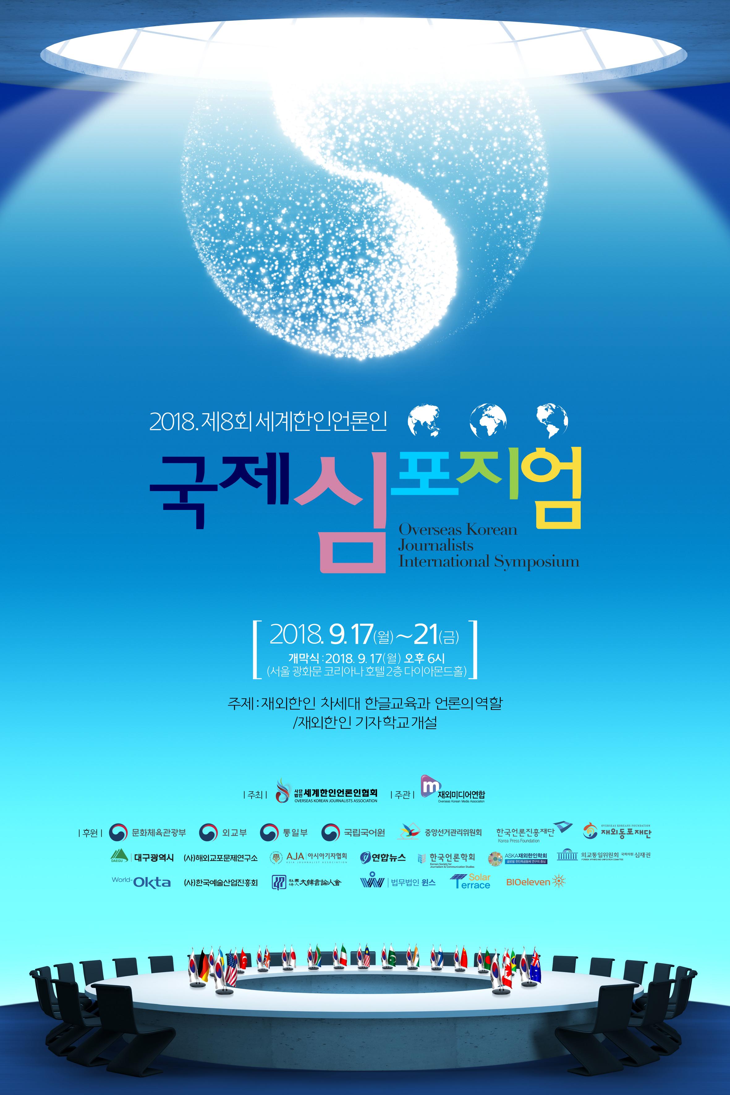 2018심포지엄_포스터.jpg