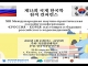 러 카잔 국제한국학학술대회