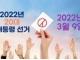 제20대 대통령선거 재외선거관리위원회 설치