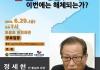 재외동포사회 북미화해 기대감
