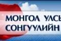 [특파원 리포트] 몽골 제7대 2016 국회의원 총선거 당선자 명단