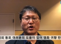 """'귀향' 조정래감독 """"2015년 한일위안부합의 폐기돼야"""""""