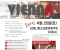 코로나19 여파로 비엔나청소년음악콩쿠르 온라인으로 전환