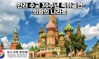 """한러 수교 30주년-모스크바 한인회 """"희망의 나라로""""공연"""