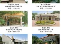 알아두면 쓸 데 있는 홍콩 잡학사전 - 홍콩의 장례문화