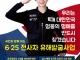 박하선, 국방부 유해발굴감식단 홍보모델에 재능기부