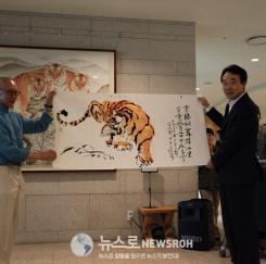 안창수화백 백두대간수목원에 '호랑이' 작품기증