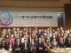 2018세계한인언론인대회 개막