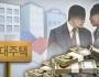 한국의 60대 건설업자, 임대 주택 604채 소유