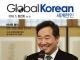 ◆세계한인 제2호 기획기사