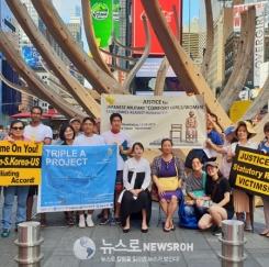 美자전거횡단청년들 타임스퀘어 '위안부집회'