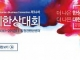 '더 나은 한상, 더 나은 대한민국' 제16차 세계한상대회 25일 개막
