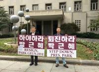 국민은 박근혜의 '하야'를 요구한다