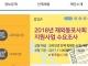 2018년도 재외동포 지원사업 신청 공지
