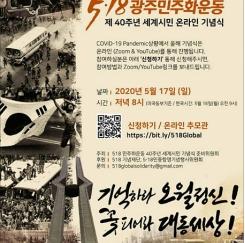 광주민주화운동 40주년 세계온라인 기념식