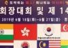 몽골한인회(회장 국중열) 대표단, 필리핀에서 아시아한인회총연합회장 감사패 수상