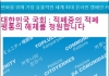 평통 해체 세계시민연대, 평통 해체 청원 시작
