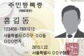 주 몽골 대한민국 대사관, 재외국민 국내거소신고증, 6월 30일을 끝으로 효력 상실된다고 밝혀
