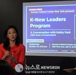 NBC기자 캐시 박 뉴욕문화원 초청 강연