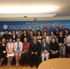 제3회 미주 한국학교 교사 워크샵