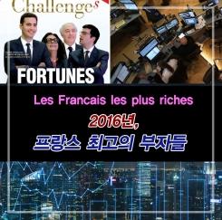 2016년, 프랑스 최고의 부자들 (Best10)