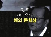 10월 몽골 방문 예정 민초 이유식 시인, 캐나다 캘거리 한인  방송 대담 실황