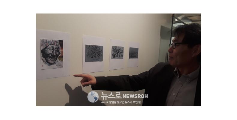 남북화가 뉴욕전 기획 한행길디렉터