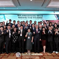 세계한인정치인포럼 서울 개막