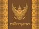 ▶ 태국 왕실재산을 국왕 직할로 하는 신법 시행