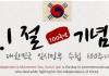 뉴질랜드 오클랜드한인회, 100주년 삼일절 기념행사개최 예정.