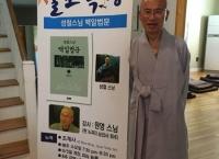 미주 첫 '성철스님 백일법문' 특강