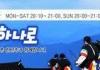 KBS 한민족 하나로 몽골 소식 제53탄(2018. 07. 13)