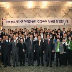 2009년 봄 재외동포기자대회
